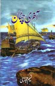 Akhri Chataan - (HB)