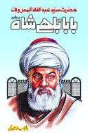Baba Bullhay Shah  - (HB)