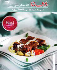 Dalda Cook Book Urdu Edition
