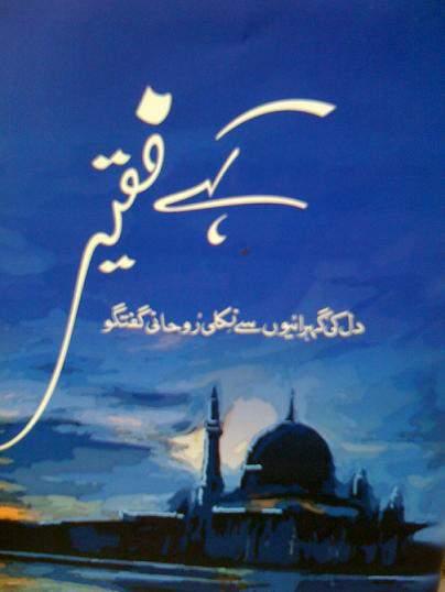 KAHAY FAQIR: FREE DVD INSIDE (HB)