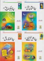 KhulfaeRashideen 4 Vol Set - (HB)