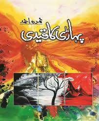 Pahari Ka Qaidi - (HB)