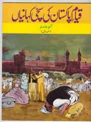 QayamePakistan Ki Sachi Kahaniyan  - (PB)