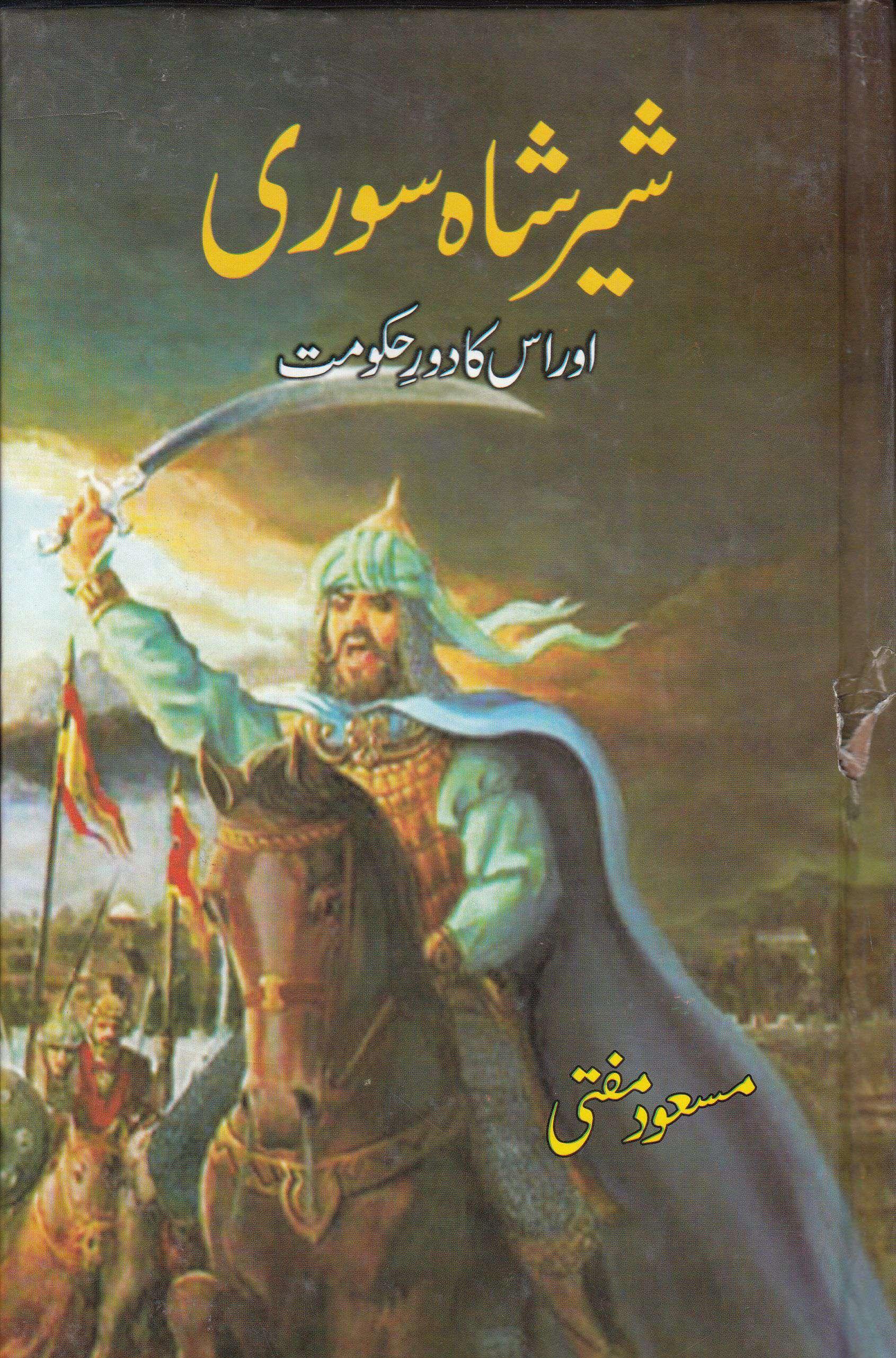Shershah Soori Aur Is Ka Dor e Hakumat - (HB)