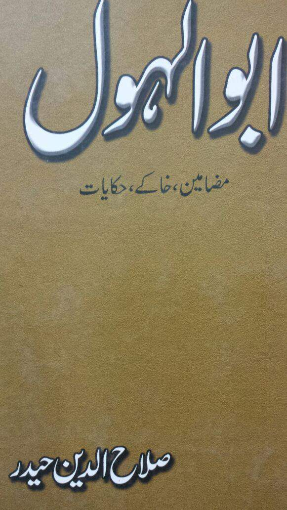 Abul Hol Mazameen Khakay Hikayat