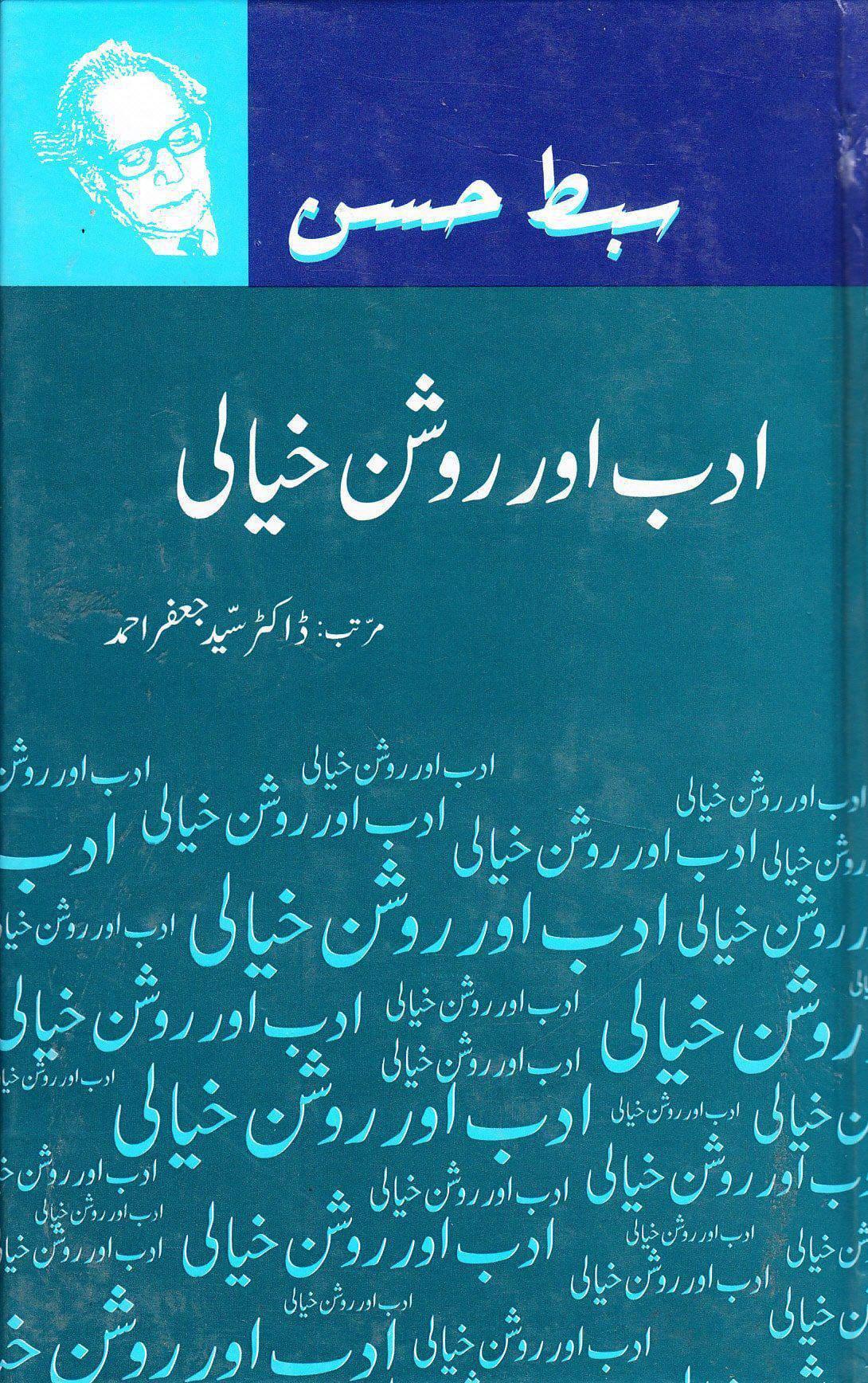 Adab Aur Roshan Kheyali