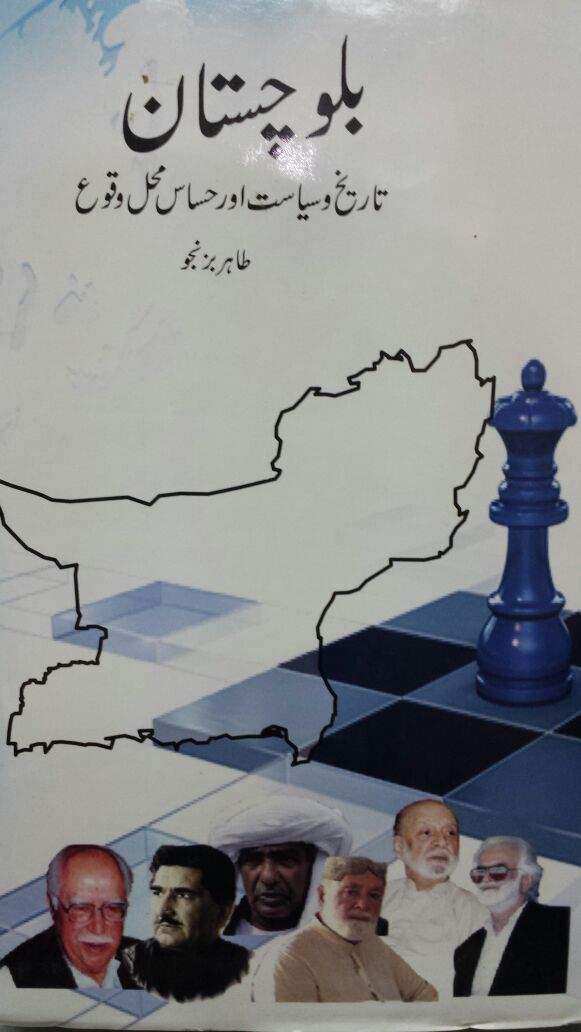 Balochistan TareekhoSiyasat Or Hasas MahaleWaqoo