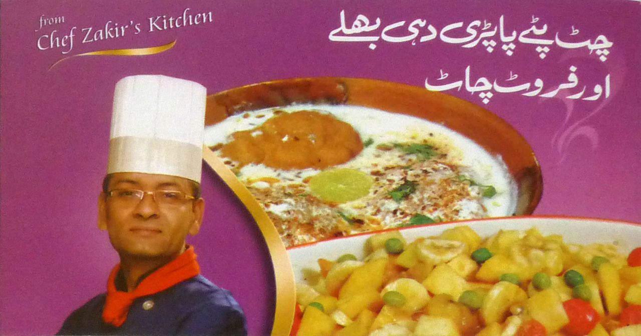 Chef Zakirs Kitchen Recipes Chat Pataty Dhai Bhalay