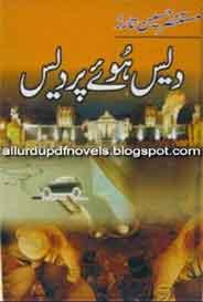Desh Huwe Pardes -