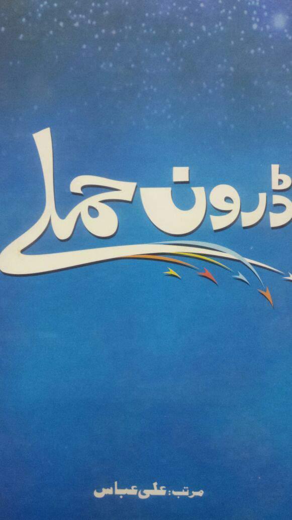 Drone Hamlay Urdu