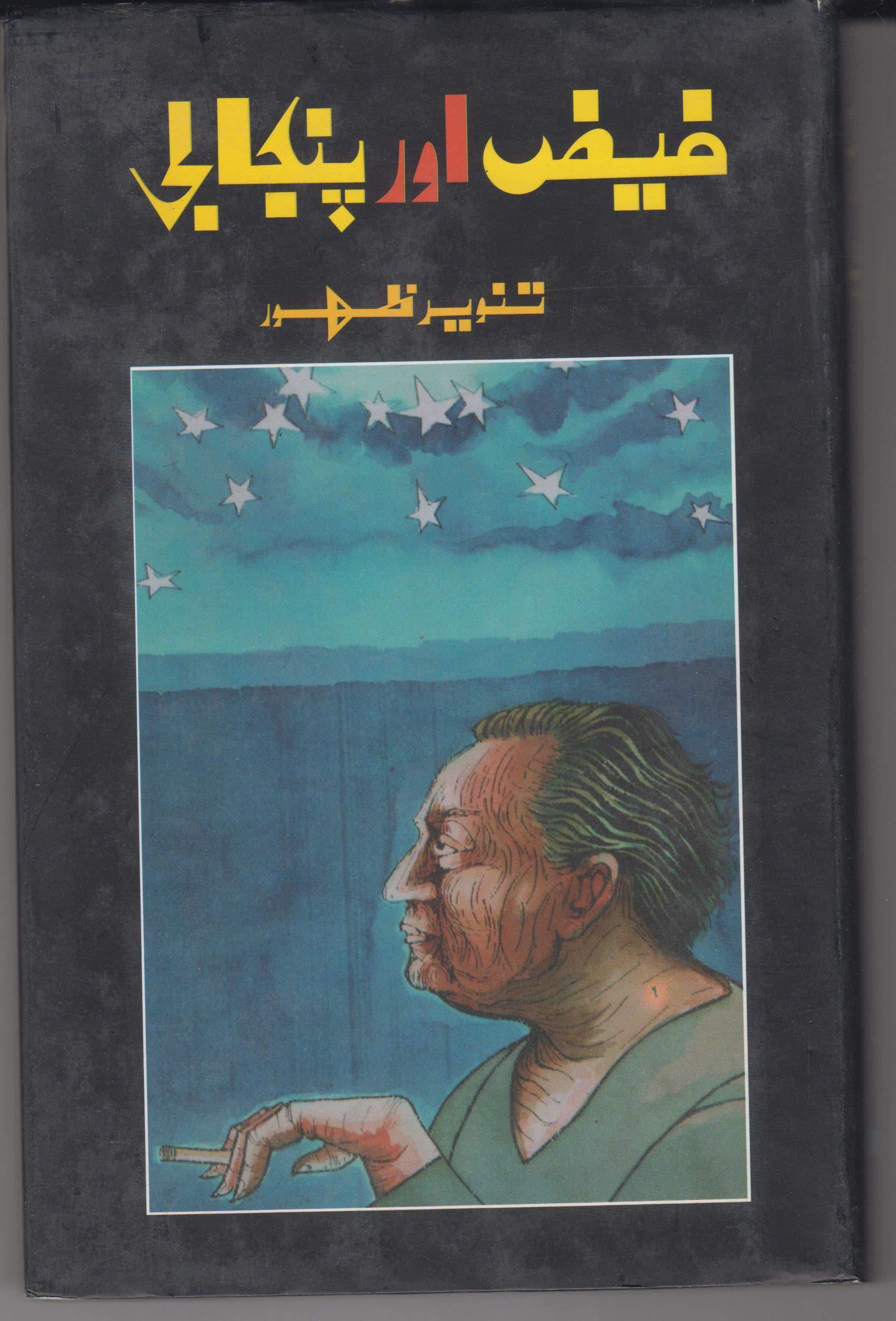 Faiz Aur Panjabi -