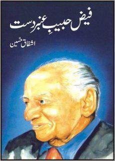 Faiz Habib Anber Dast