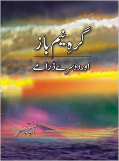 GarhaeNeem Baz Aur Dosray Darame