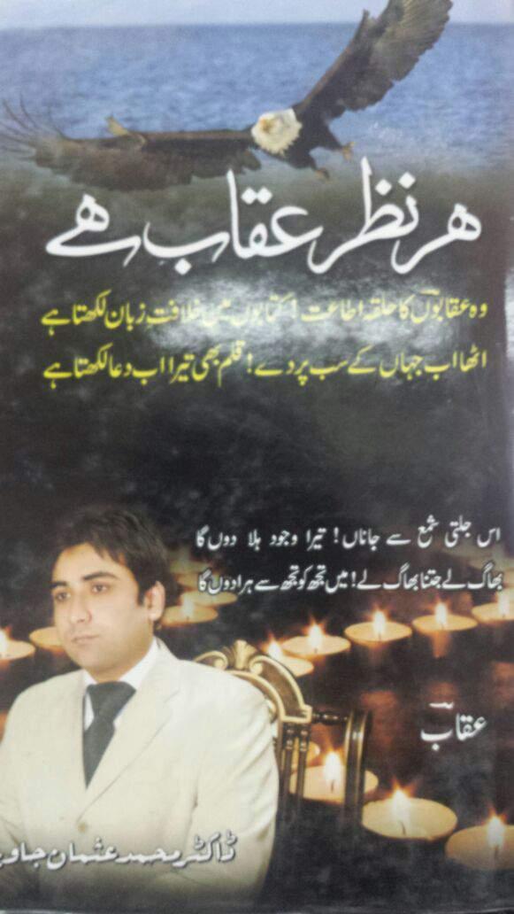 Har Nazar Auqab H