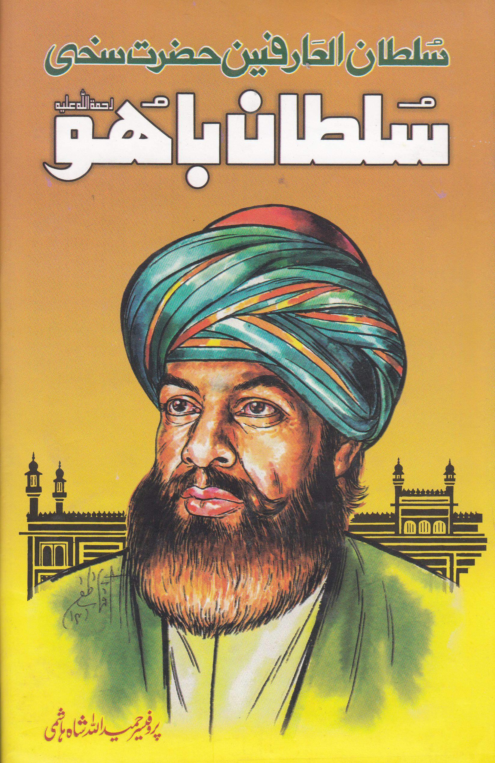 Hazrat Sahi Sultan Bahoo RA