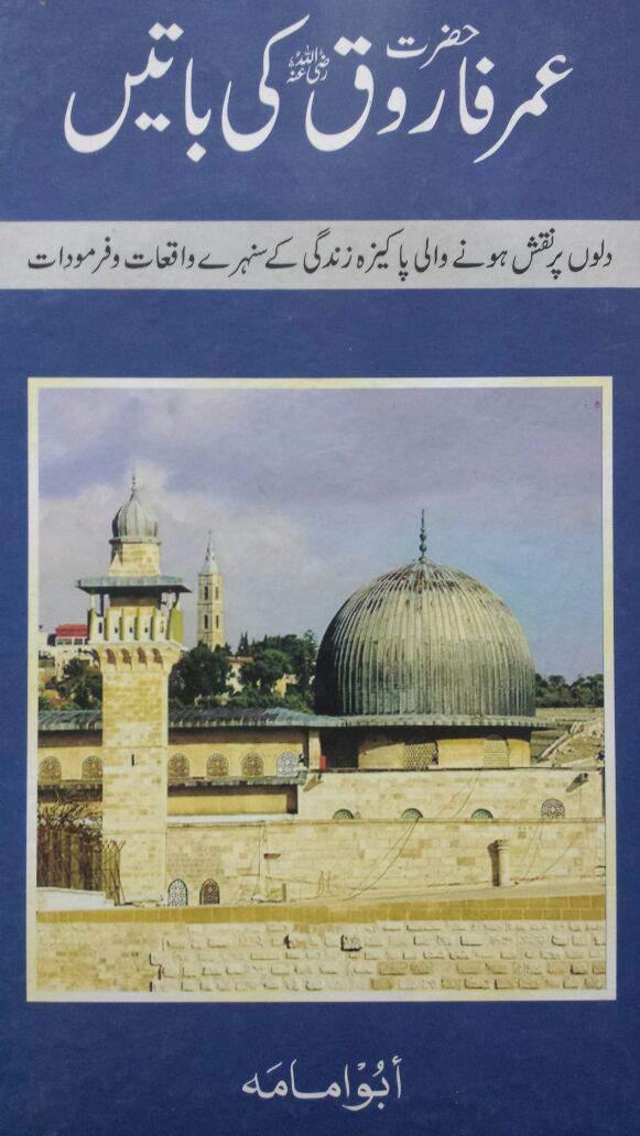 Hazrat Umer Farooq RA ki Baatein