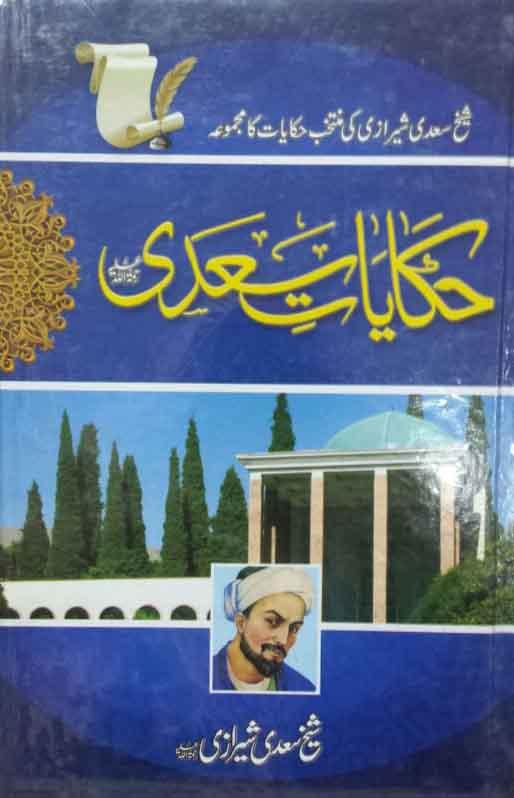 Hikayat-E-Saadi -
