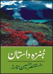 Hunza Dastan -