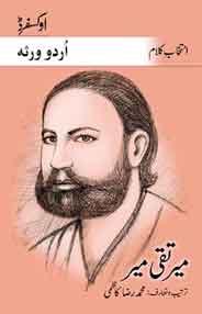 Intekhab e Kalam Urdu Warsa Meer Taqi Meer