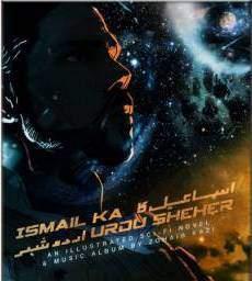 Ismail Ka Urdu Sheher -