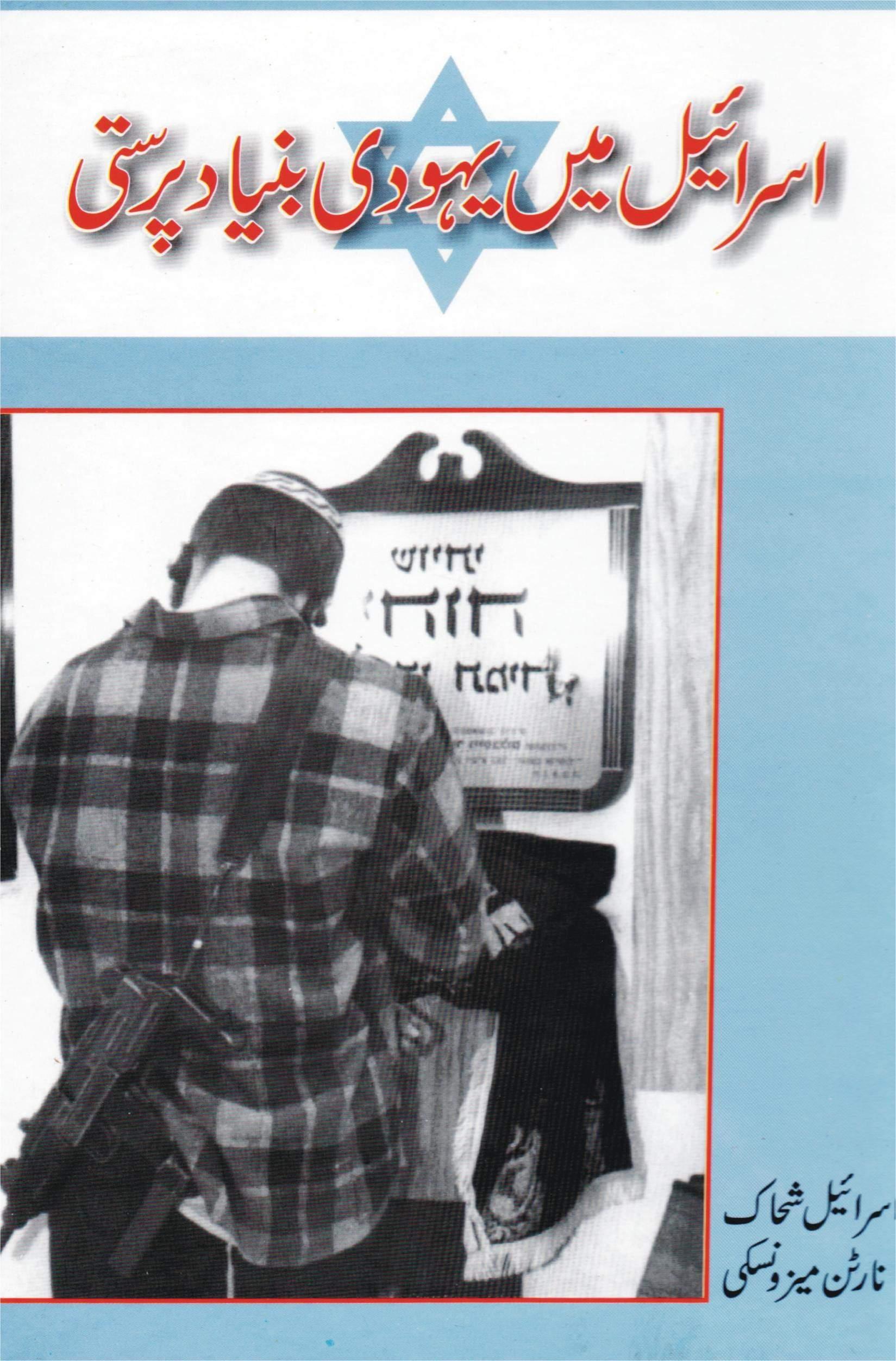 Israel Mein Yahoodi Bunyad Parasti Urdu Edition
