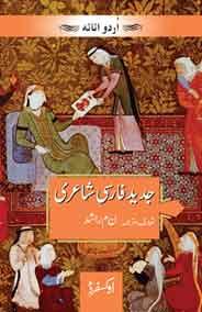 Jadeed Farsi Shaairi