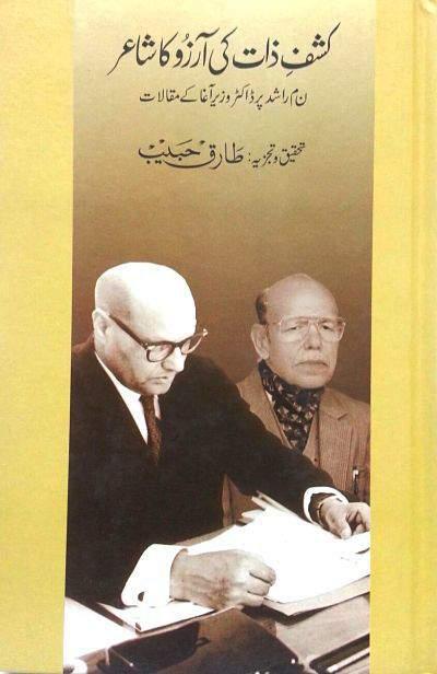Kashafe Zaat Ki Arzoo Ka Saheir Urdu