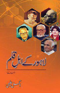 Lahore Kay Ehlay Qalam