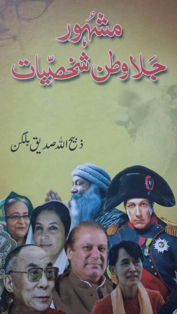 Mashoor Jila Watan Leaders