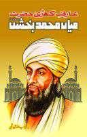 Mian Mohammad Baksh RA -