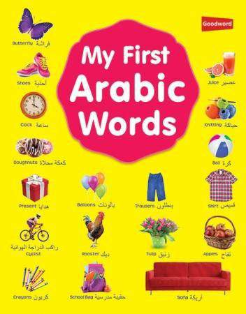 My First Arabic Words by Goodword Books - Muslimc Young Children Book
