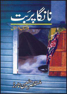 Nanga Parbat -