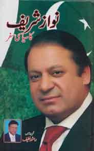 Nawaz Sharif Ka Siyasi Safar  -