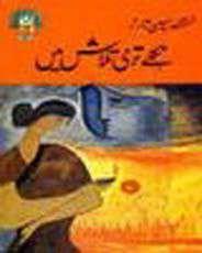 Niklay Teri Talash Main -