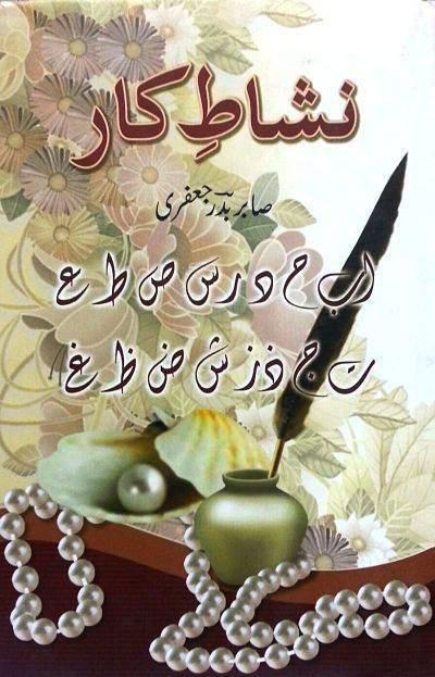 Nishaat Kar