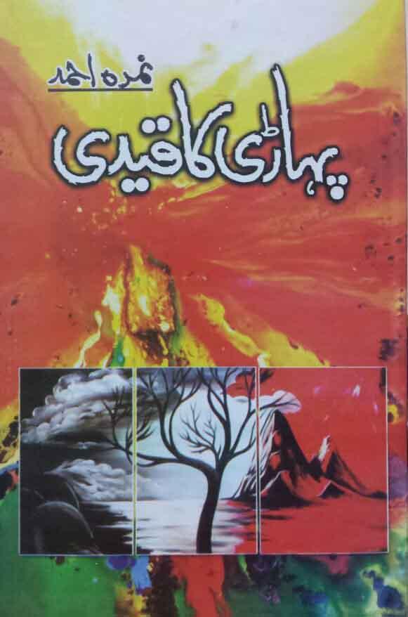 Pahari Ka Qaidi