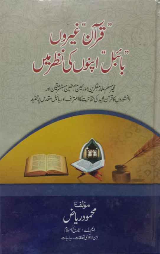 Quran Gero Bible Apno Ki Nazar Main
