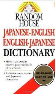 Random House JapaneseEnglish EnglishJapanese Dictionary