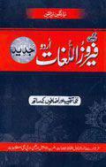 Rangeen FerozulLughat Urdu Jadeed