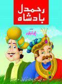 Rehemdil Badshah
