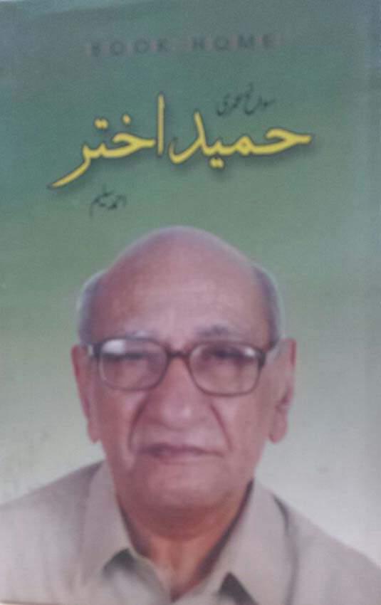 Sawnah Umari