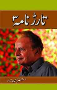 Tarao Nama 3 Urdu Book