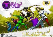 Team Muhafiz Urdu
