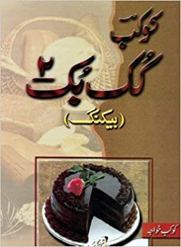 Kokab Cook Book 2 - Baking  - Paperback