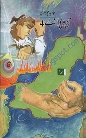 Zero Point.#: 4 New Edition - (HB)  (Urdu)