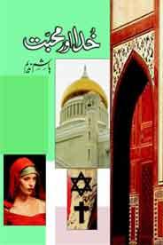 Khuda Aur Mohabbat Edition