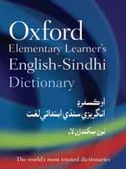 The Oxford Elementary Learners English Sindhi Dictionary