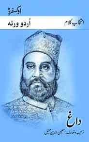 Intekhabe Kalam Warsa Daagh