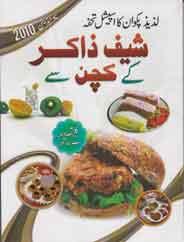 Chef Zakir Kay Kitchen Say