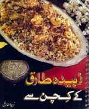 Zubaida Tariq Ke Kitchen Se